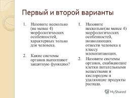 Презентация на тему Контрольная работа по темам Структура  2 Первый