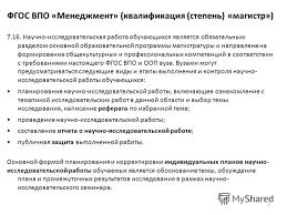 Презентация на тему Научному руководителю подготовкой  3 ФГОС ВПО Менеджмент