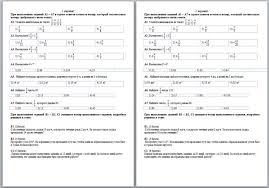 контрольная работа по математике в классе Итоговая контрольная работа по математике в 5 классе