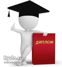 Дипломные курсовые контрольные на заказ в Кирове цена рублей Дипломные курсовые контрольные на заказ
