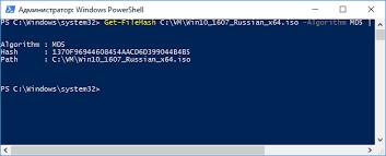 Как узнать хэш файла в windows powershell remontka pro Контрольная сумма md5