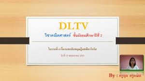 เฉลยใบงาน DLTV ม.2 วิชาคณิตศาสตร์ ใบงานที่ 4 เรื่องบทกลับทฤษฎีบท