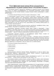 Рынок ценных бумаг Республики Беларусь доклад по экономике скачать  Классификация видов ценных бумаг выдаваемых и обращающихся на рынке ценных бумаг в Республике Беларусь реферат