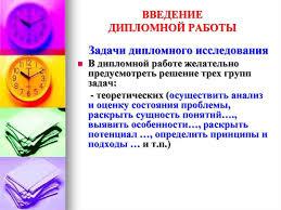 Критерии выбора темы дипломной работы презентация онлайн  ВВЕДЕНИЕ ДИПЛОМНОЙ РАБОТЫ