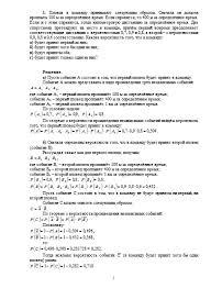 Контрольная работа по Теории вероятностей Вариант № Контрольные  Контрольная работа по Теории вероятностей Вариант №9 14 04 17