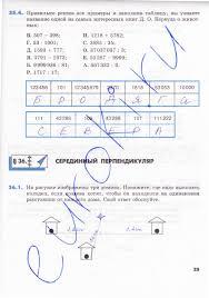 Гаврилова н ф контрольно измерительные материалы геометрия класс  Гаврилова н ф контрольно измерительные материалы геометрия 8 класс скачать бесплатно и без регистрации