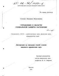 Диссертация на тему Управление в области социальной защиты  Диссертация и автореферат на тему Управление в области социальной защиты населения