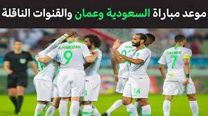 موعد مباراة السعودية وعمان في تصفيات آسيا المؤهلة لكأس العالم 2022 والقنوات  الناقلة