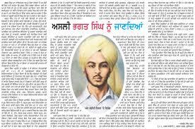 bhagat singh paash leave