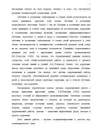 Курсовые работы по Педагогике на заказ Отличник  Слайд №3 Пример выполнения Курсовой работы по Педагогике