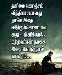 Loneliness தமிழ் கவிதைகள் Pinterest Quotes Life Gorgeous Thanimai Kavithai