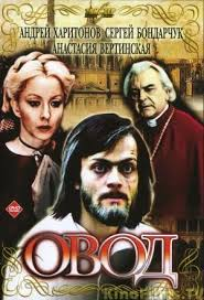Image result for овод 1980