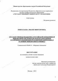 Диссертация на тему Государственная поддержка российской  Государственная поддержка российской экономики и финансовой системы как фактор сохранения устойчивого положения РФ в мировой экономике в условиях