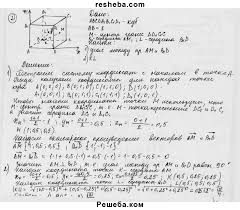 ГДЗ по геометрии для класса Б Г Зив контрольная работа к  ГДЗ Решебник по геометрии 11 класс дидактические материалы Б Г