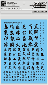 Chinese Words Dalin Water Decal C015 C017 C019 Chinese Words 1 Hg Rg Mg Pg