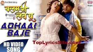 adhaai baje s khesari lal yadav
