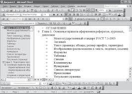 Глава Подготовка текста в microsoft word Реферат курсовая  Рис 2 22 Увидеть структуру документа можно также отобразив его схему