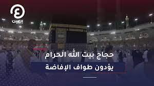 حجاج بيت الله الحرام يؤدون طواف الإفاضة - YouTube