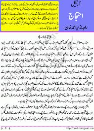 ahtijaj satire essay by raja nazir ahmad khan essays articles ahtijaj satire essay by raja nazir ahmad khan essays articles sohni urdu digest
