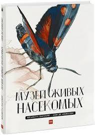 <b>Музей живых насекомых</b> в 2020 г (с изображениями) | Музей ...
