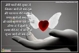 Beautiful Love Images With Quotes In Hindi Babangrichieorg