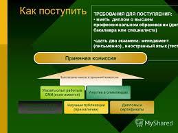 Презентация на тему Магистерская программа Экологический  8 Магистерская программа