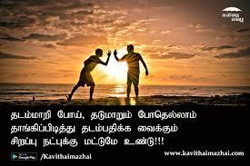 Natpu Kavithaigal In Tamil Tamil Friendship Kavithaigal Gorgeous Tamil Quotes On Friendship