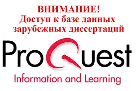 База данных зарубежных диссертаций proquest dissertation theses  Открыт бесплатный тестовый доступ к уникальному информационному ресурсу базе данных зарубежных диссертаций pqdt global Период тестирования с 8 декабря