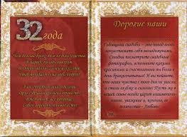 Диплом в твердом переплете Медная свадьба года Поздравительный диплом в твердом переплете Медная свадьба 32года совместной жизни Размер 140 195мм двойной текст
