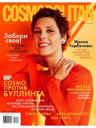 <b>Cosmopolitan</b> Русское Издание- <b>Сентябрь 2020 Cosmopolitan</b> ...