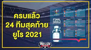 ครบแล้ว24 ทีมสุดท้ายยูโร 2021