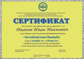 САХАЛИНСКИЙ ГУМАНИТАРНО ТЕХНОЛОГИЧЕСКИЙ ИНСТИТУТ  сертификат о курсовой подготовке