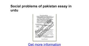 social problems of essay in urdu google docs