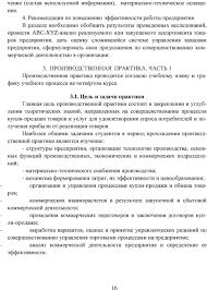 Министерство транспорта Российской Федерации Федеральное агентство  предприятия дать оценку сложившейся системе управления запасами предприятия сформулировать свои предложения по совершенствованию коммерческой