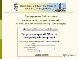 Презентация на тему Национальная библиотека Украины имени В И  12 Электронная библиотека авторефератов диссертаций 50 тыс полных текстов в открытом доступе