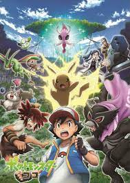 Pokémon Club - New promotional poster for the movie Pokémon 23: Secrets of  the Jungle, released today in Japan