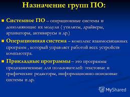 Презентация на тему Реферат по информатике Классификация  4 Назначение