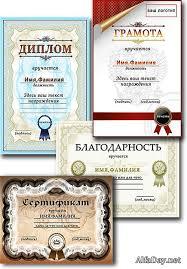 скачать грамоты дипломы благодарности сертификаты бесплатно и  Благодарность диплом грамота и сертификат