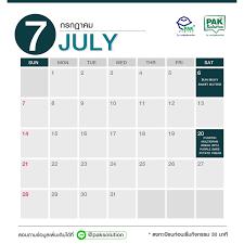 ตารางกิจกรรมเวิร์คช็อป เดือนกรกฎาคม 2562 - Unipakcentershop