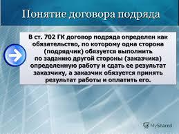 Презентация на тему ГРАЖДАНСКОЕ ПРАВО ЧАСТЬ ii ДОГОВОР ПОДРЯДА  3 Понятие договора подряда