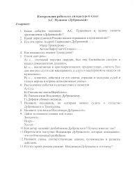 Контрольная работа по литературе Дубровский А С Пушкин  c users 1 desktop высшая категория КР Дубровский 2 вариант