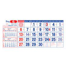 ปฏิทิน โปสเตอร์มีภู่ ปี 2564 (ชุด สิงโตอวยพร) Calendar 2021 ขนาด 15*13.8  นิ้ว จำนวน 1 เล่ม Calendar 2021 คุณภาพสูง