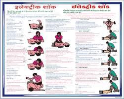 Electric Shock Treatment Chart In Hindi Pdf Baroda Label Mfg Co