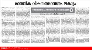 need for sustainable development strategy janayugam malayalam need for sustainable development strategy janayugam malayalam newspaper
