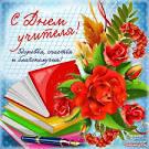 Поздравительная открытка днем учителя