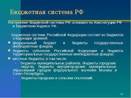 Бюджетная система рф рефераты Древний сайт отборных галерей Курсовая работа пенсионный фонд российской федерации