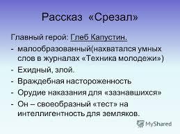 Презентация на тему Реферат по литературе Тема Эволюция  8 Шукшинские