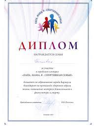 """Диплом конкурса """"Папа мама я спортивная семья"""""""