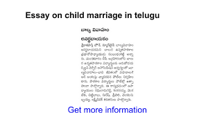essay on child marriage in telugu google docs