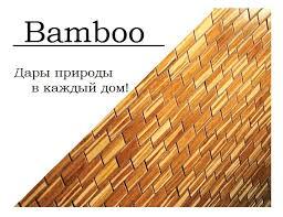 <b>Мозаика из бамбука Natural</b> Bamboo BM-04-23 в Санкт ...